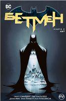 Бетмен. Квіт (кн. 9)
