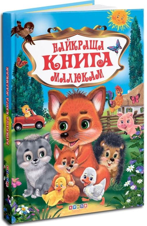 Найкраща книга малюкам. Збірник віршиків