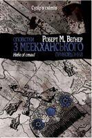 Оповістки з Меекханського прикордоння. Небо зі сталі