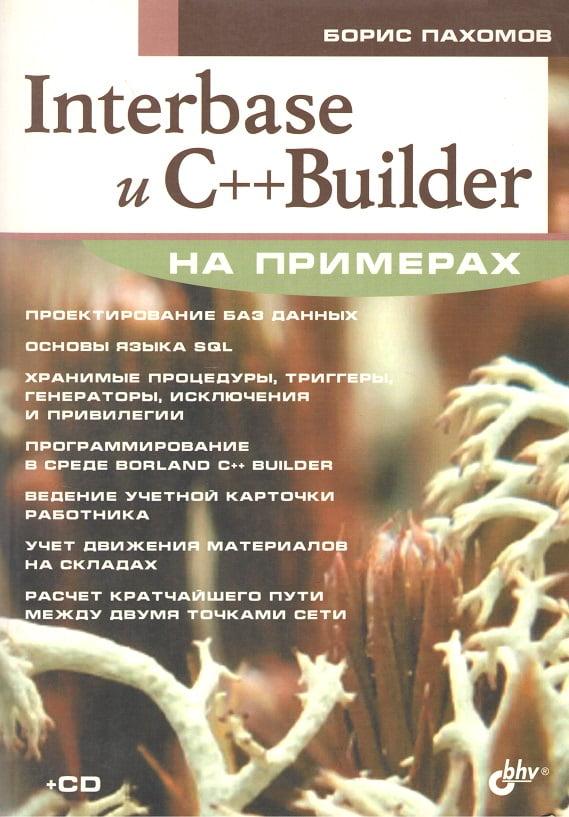 Interbase і C++ Builder (+ комплект)