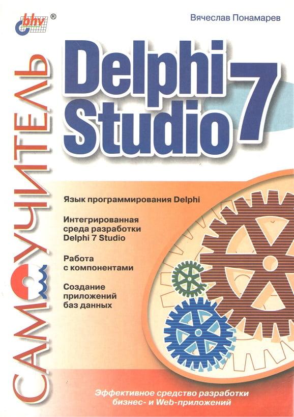 Самовчитель Delphi