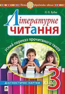 Літературне читання Усний переказ прочитаного твору Діагностичні картки 3 клас НУШ Будна Н. Богдан