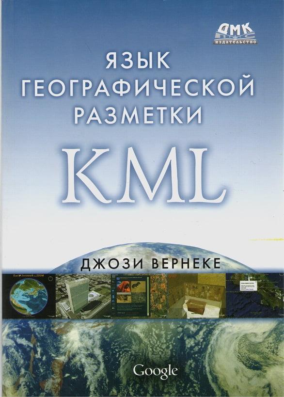 Мова географічної розмітки KML