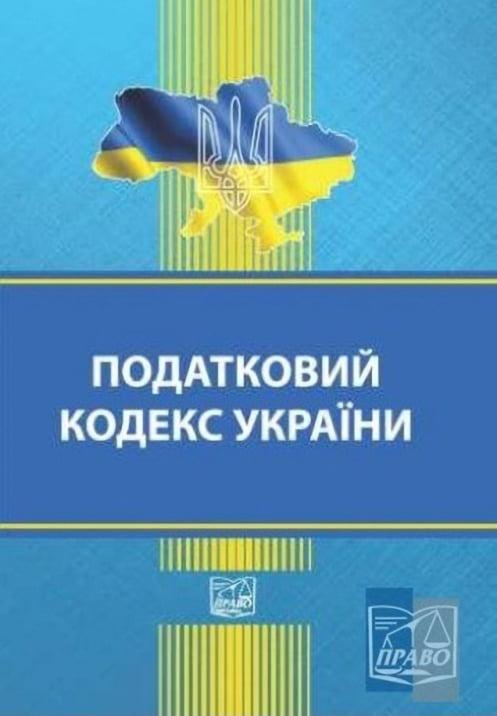 Податковий кодекс України. Остання редакція