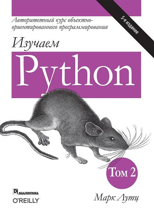 Изучаем Python. Том 2. 5-е издание (твердая)