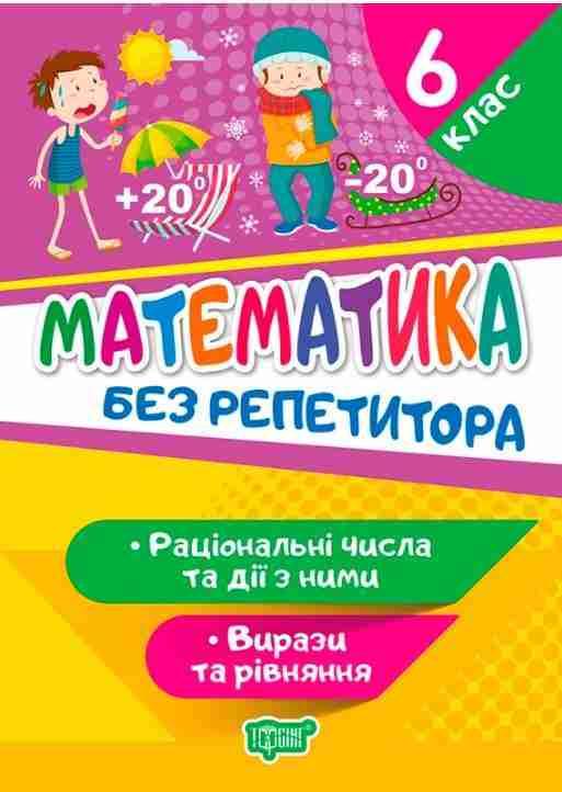 Без репетитора. Математика 6 клас. Раціональні числа та дії з ними. Вирази та рівняння