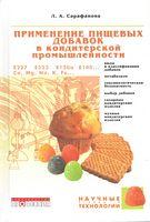 Применение пищевых добавок в кондитерской промышленности. 2-е издание, исправленное и дополненное