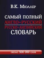 Самый полный англо-русский, русско-английский словарь с современной транскрипцией