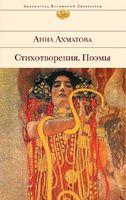 Стихотворения. Поэмы. Анна Ахматова