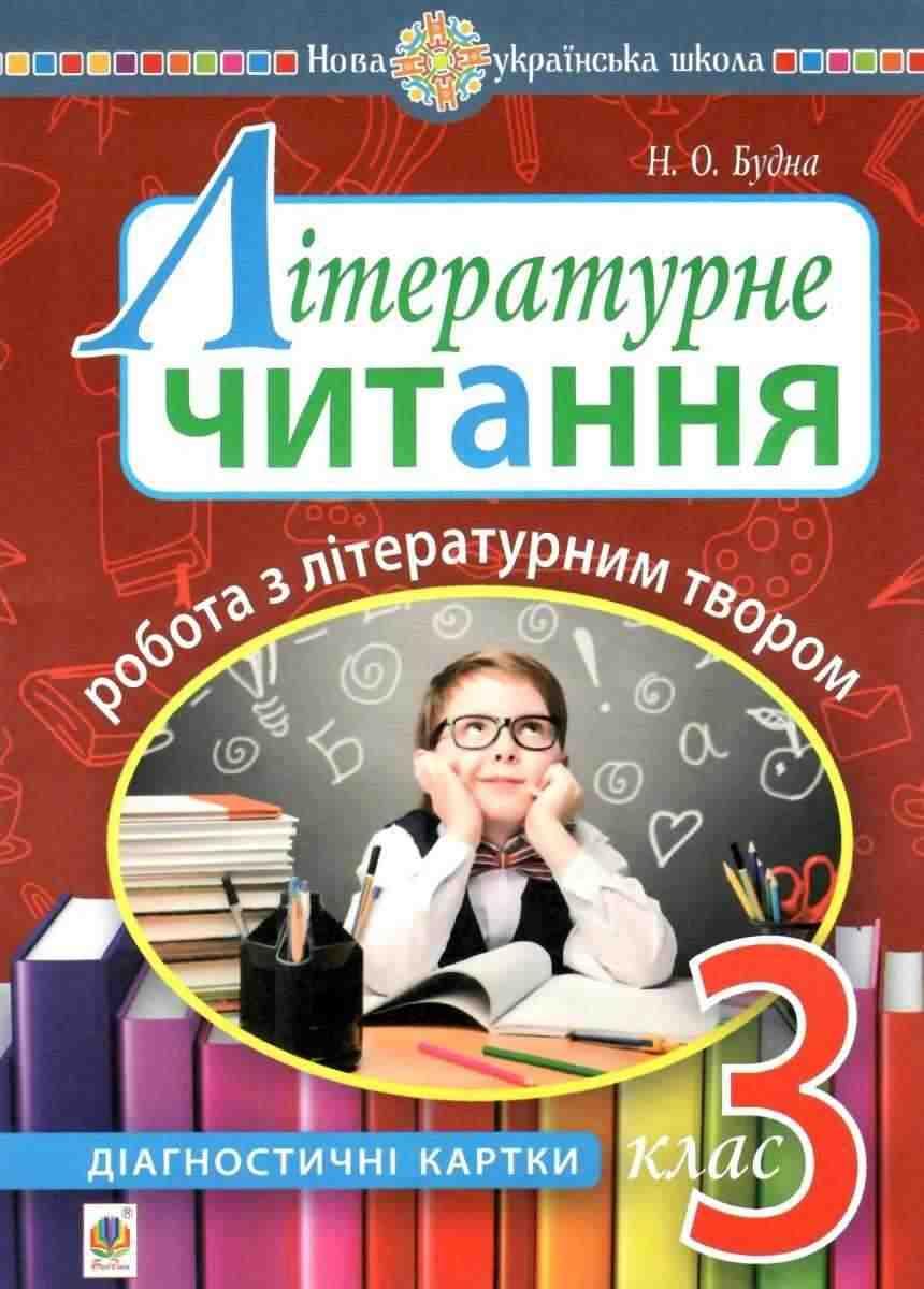 Літературне читання 3 клас Робота з літературним твором Діагностичні картки НУШ Будна Н. Богдан