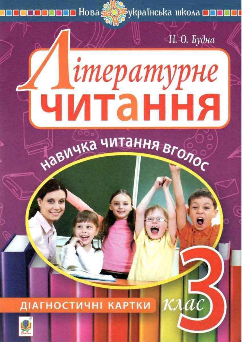 Літературне читання 3 клас Навичка читання вголос Діагностичні картки НУШ Будна Н. Богдан