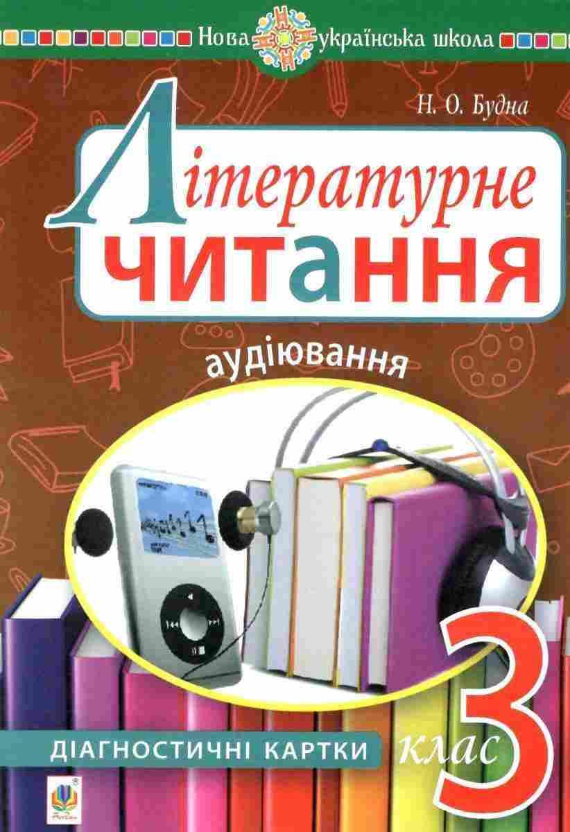 Літературне читання 3 клас Аудіювання Діагностичні картки НУШ Будна Н. Богдан