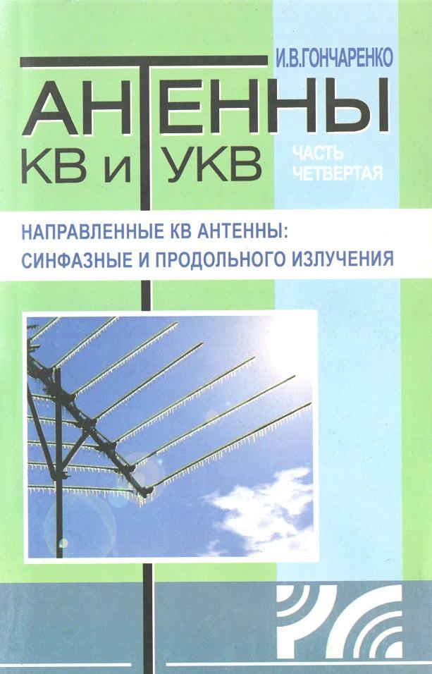 Антени КВ і УКХ. Частина 4. Спрямовані КВ антени. Синфазні і поздовжнього випромінювання