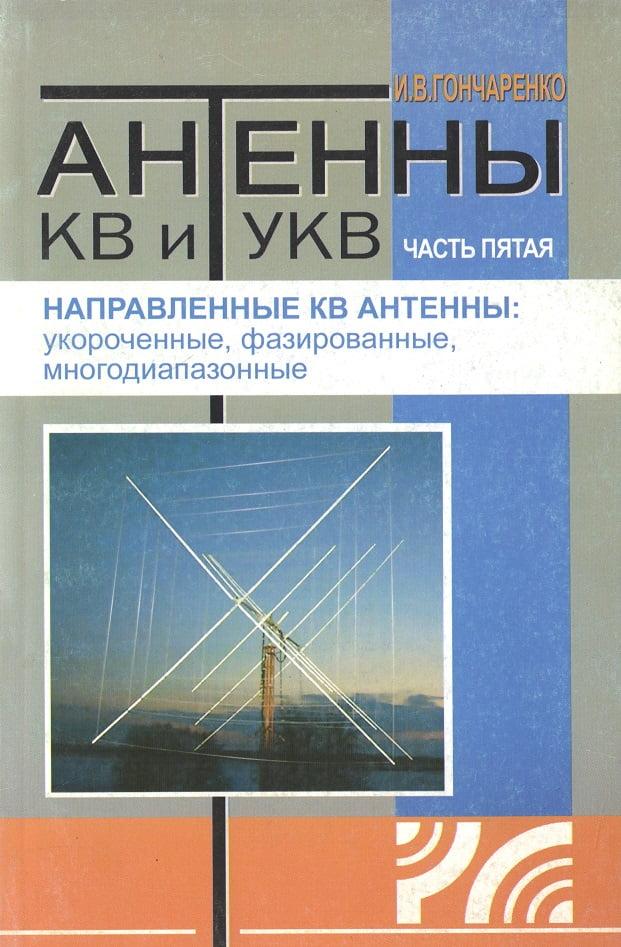 Антени КВ і УКХ. Частина 5. Спрямовані КВ антени: вкорочені, фазированные,багатодіапазонні