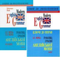Комплект Граматика сучасної англійської мови. Довідник + ключі до вправ