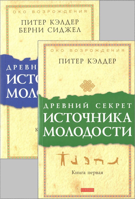 Древний секрет источника молодости. В 2х книгах.