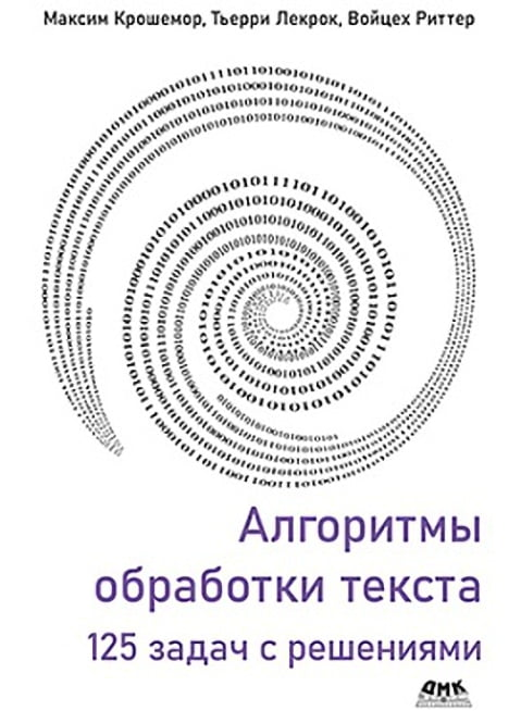 Алгоритмы обработки текста. 125 задач с решениями