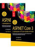 ASP.NET Core 3 с примерами на C# для профессионалов. Том 1, Том 2 (комплект). 8-е издание
