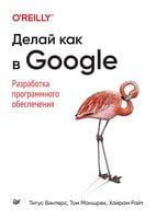 Делай как в Google. Разработка программного обеспечения
