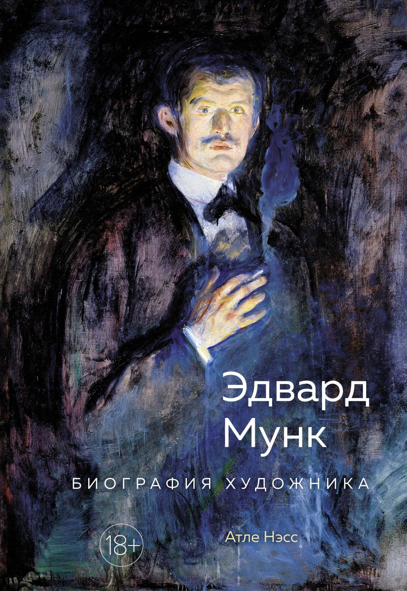 Эдвард Мунк. Биография художника