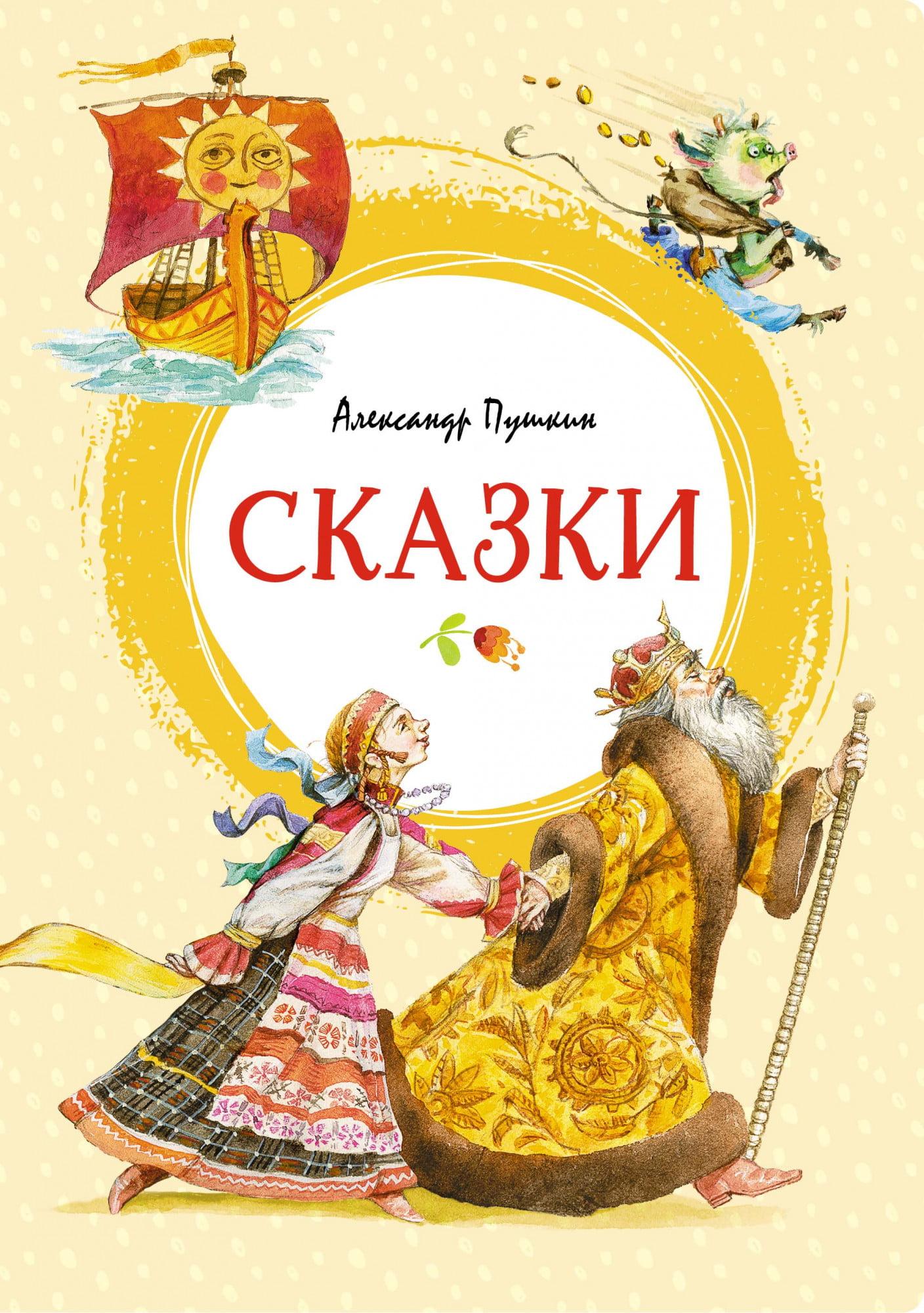 Сказки авт. Александр Пушкин