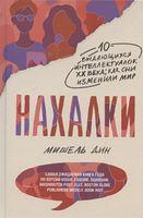 Нахалки. 10 выдающихся интеллектуалок XX века. Как они изменили мир