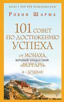 101 совет по достижению успеха от монаха, который продал