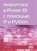 Аналитика в Power BI с помощью R и Python