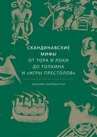 Скандинавские мифы от Тора и Локи до Толкина и Игры престолов