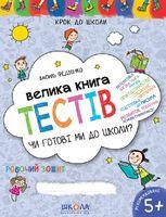 Чи готові ми до школи? Велика книга тестів. Крок до школи (4 - 6 років). В. Федієнко
