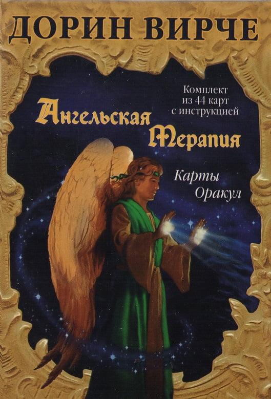 Ангельская терапия. 44 карты + инструкция