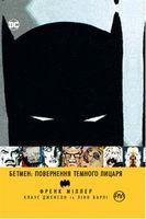 Бетмен. Повернення Темного лицаря
