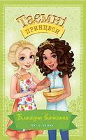 Таємні Принцеси. Блискуче випікання. Книга 10