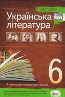 Українська література, 6 кл. Хрестоматія: програмові твори та твори для позакласного читання НОВА ПРОГРАМА
