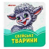 Лазурові книжки Свійські тварини (у)