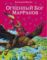 Огненный бог Марранов (ил. В. Канивца) (#4)