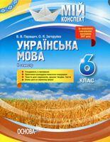 Мій конспект. Українська мова. 6 клас. ІІ семестр. УММ063