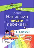Навчаємо писати перекази. 1-4 класи. Посібник для вчителя НУШ