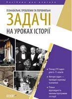 Посібник для вчителя. Пізнавальні, проблемні та порівняльні задачі на уроках історії. НУР050