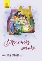 Класичні романи Маленькі жінки (у)