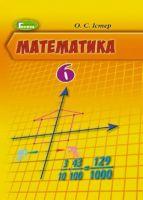 Підручник Математика 6 клас Програма 2019