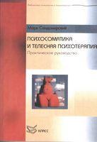 Психосоматика і тілесна психотерапія