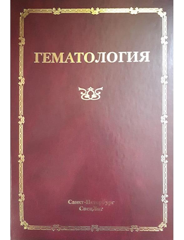 Гематология. Руководство для врачей  3-е изд.