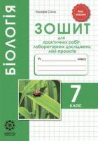 Біологія. 7 клас. Зошит для практичних робіт, лабораторних досліджень, міні-проектів