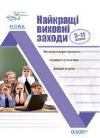 Найкращі виховні заходи в середній школі. 5-11 класи