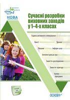 Сучасні розробки виховних заходів 1-4 класи