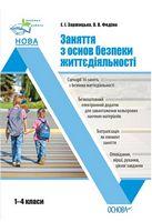 Заняття з основ безпеки життєдіяльності. 1-4 класи
