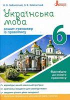 Українська мова 6 клас. Зошит тренажер з правопису