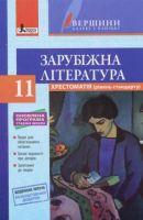 Хрестоматія ВЕРШИНИ. Зарубіжна література 11 клас