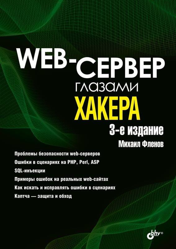 Web-сервер очима хакера (+ комплект)